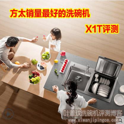 方太水槽洗碗机哪款卖的最好?双11爆款!方太水槽洗碗机X1TS深度评测