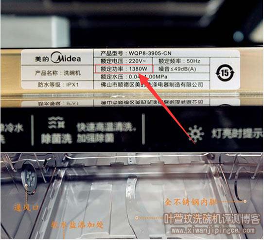 洗碗机选购必知知识——洗碗机标签上功率2500W,是不是很费电?