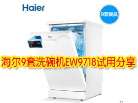 海尔大容量洗碗机哪款好?海尔9套独嵌两用洗碗机EW9718试用分享