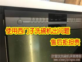 用户反馈——使用西门子洗碗机出问题,售后拒担责